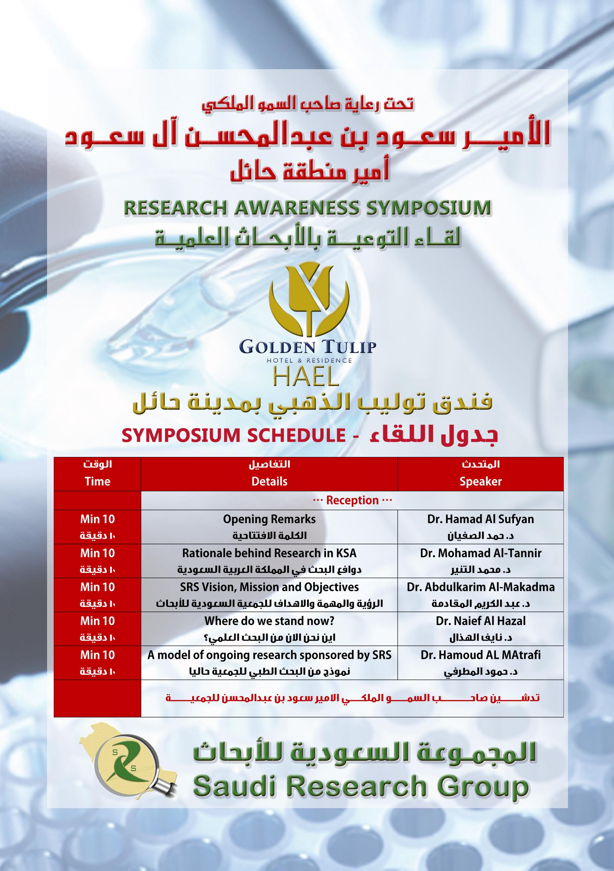 Research Awareness Symposium